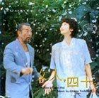 OTOMO YOSHIHIDE Summer Snow album cover