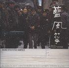 OTOMO YOSHIHIDE The Blue Kite - Original Motion Picture Soundtrack album cover