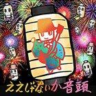 OTOMO YOSHIHIDE Yoshihide Otomo Special Bigband : Eejanaika Ondo album cover