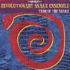 REVOLUTIONARY SNAKE ENSEMBLE Year of the Snake album cover