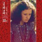 RUBY RUSHTON Trudi's Songbook Volume One & Two album cover
