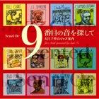 SENRI OE 9 album cover
