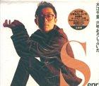 SENRI OE Rokko Oroshi Fuita (六甲おろしふいた) album cover