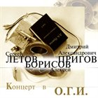 SERGEY LETOV Концерт В О.Г.И. (Live at O.G.I.) album cover