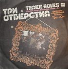 SERGEY LETOV Tri-O : Три Отверстия (Three Holes) album cover