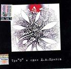 SERGEY LETOV Trio-O : Концерт В Культурном Центре ДОМ album cover
