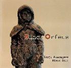 SHOJI AKETAGAWA (AKETA) 黒いオルフェ (Black Orfeus) album cover