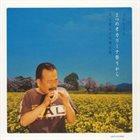 SHOJI AKETAGAWA (AKETA) 2つのオカリーナ祭りから album cover