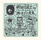 SHOJI AKETAGAWA (AKETA) 外はいい天気 album cover