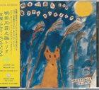 SHOJI AKETAGAWA (AKETA) 室蘭・アサイ・センチメンタル album cover