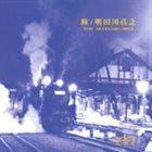 SHOJI AKETAGAWA (AKETA) 旅 album cover