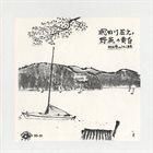 SHOJI AKETAGAWA (AKETA) 野尻の黄昏 album cover