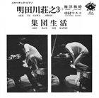 SHOJI AKETAGAWA (AKETA) Shoji Aketagawa 3 + Kazutoki Umezu & Masuko Nakamura : Shudan Seikatsu album cover