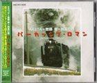 SHOJI AKETAGAWA (AKETA) Percussive Roman album cover