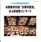 SHUKO MIZUNO Symphonic Metamorphoses album cover