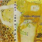 SHUKO MIZUNO Symphony Nos. 3 & 4 album cover
