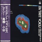 STEVE LACY Steve Lacy, Yuji Takahashi, Takehisa Kosugi : Distant Voices album cover