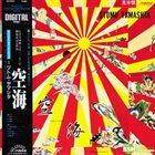 STOMU YAMASHITA 空海 (Kukai) album cover