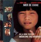 TONY COE Mer De Chine album cover