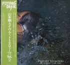 TSUYOSHI YAMAMOTO Live at Misty '77 Vol. Two album cover