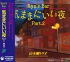 TSUYOSHI YAMAMOTO Ryu's Bar Part 2 album cover