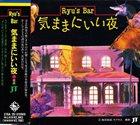 TSUYOSHI YAMAMOTO Tsuyoshi Yamamoto Trio : Ryu's Bar album cover