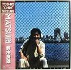 YOSHIO SUZUKI Matsuri album cover