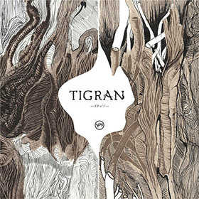 TIGRAN HAMASYAN - EP No.1 cover