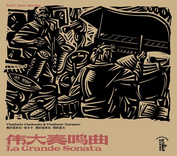 VLADIMIR CHEKASIN - Vladimir Chekasin = 弗拉基米尔·切卡辛, Vladimir Tarasov, 弗拉基米尔·塔拉索夫 : 伟大奏鸣曲 = La Grande Sonata cover